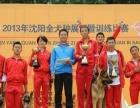 状元训养犬技术培训中心