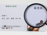 惠州麦地名片印刷 麦地印名片 麦地做名片