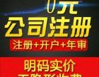 深圳如何注销注册公司流程 福田南山代理记账多少钱一个月