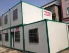 厦门住人集装箱活动房 办公室 卫生间 门卫室床租售