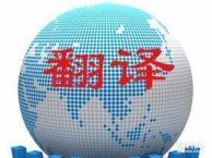 公司简介翻译、产品说明书翻译、合同翻译、报价单翻译