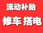 文山广南汽车救援电话 道路救援电话 24小时救援电话