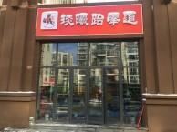 南京市琰曦跆拳道馆(银龙店)