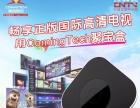 深圳皇辰网络高清机顶盒诚招佛山地区经销商,代理商