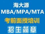 2020海南大学MBA工商管理硕士复试注意事项