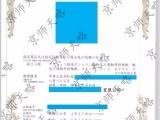 北京地区提供日本商标注册服务