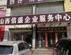 清徐县公司注册商标注册代理记账财税服务