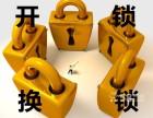 南京110指定建邺区24小时快速上门开锁 换锁芯 防盗门维修