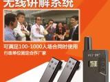 智联导游团队无线讲解器一对多会议讲解器政府企业接待专用
