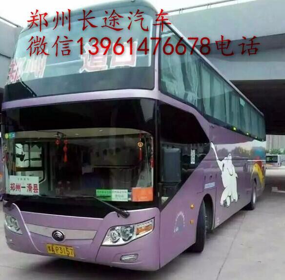郑州到咸阳汽车时刻表/班次查询13961476678客车专线直达