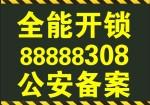 沈阳全市开锁-换锁-修锁-公安备案24小时服务