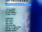 【JOA中韩合作】足不出户也能和外教欧巴学习韩语