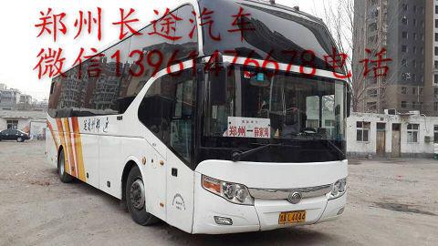 郑州到西宁的汽车时刻表查询/13961476678专线直达