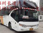 郑州到银川的汽车卧铺汽车 13961476678专线直达