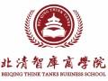 北清智库商学院与优势资本 举行战略合作签约仪式