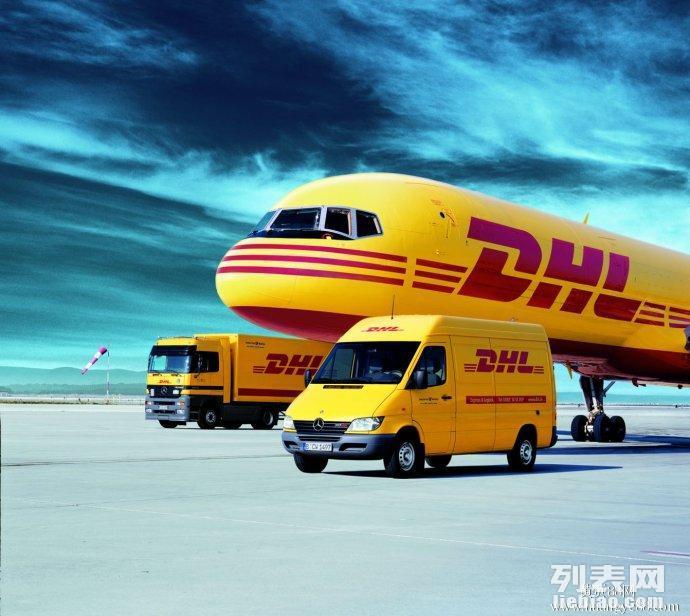 合肥蜀山区DHL国际快递,庐阳区DHL快递网点