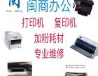 杭州免费上门维修打印复印机更换耗材