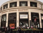星巴克臻选上海烘焙工坊加盟优势多吗加盟需要多少钱
