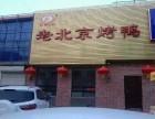 京都北京烤鸭加盟