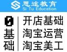 广州白云区淘宝培训,淘宝美工班,淘宝推广运营培训