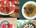 南通学沙县小吃的配方是什么沙县小吃培训到无锡秀泰一对一教学