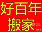 黄江搬家公司 黄江搬家有专业师傅负责拆装空调衣柜所以家私