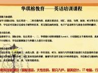 深圳民治锦绣江南英语培训
