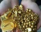 全白城高价回收抵押黄金铂金钯金钻石名包名表奢侈品