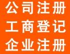 绍兴一站式服务公司 工商注册(迪荡便民中心定点服务)