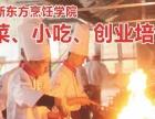 湖南在哪可以学厨师 东方厨师学校 学西餐