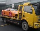 肇庆24H汽车道路救援送油搭电补胎拖车维修