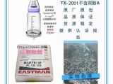 婴儿奶瓶专用材料TX2001