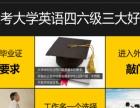 扬州法语四六级考试培训-上元专业外语培训-0基础学不怕