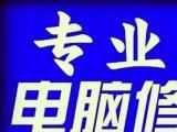 数码修电脑南京江宁区附近上门修电脑不开机装系统修网络打印