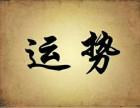 起名字就选宝易斋张庭境大师亲起,专业诚信,高效速度