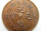 重庆市石柱县免费鉴定交易钱币光绪元宝