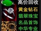 楚雄黄金回收 楚雄回收黄金钻石 楚雄正规黄金回收