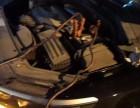 杨浦区汽车维修24小时救援汽车搭电换胎 加气
