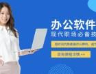 虹口辦公自動化培訓 電腦打字 excel ppt培訓