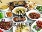 惠州正宗粤式大盆菜中式围餐中西自助餐上门包办价格优惠欢迎定制