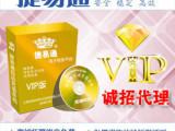 捷易通VIP版/第五代供货版500自动话费充值软件代理终身免费托
