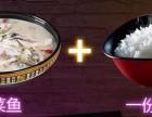 旭阳酸菜鱼米饭加盟费多少