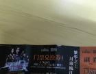 转让4月10号齐秦等中国新希望22大全明星温州演唱会门票一张