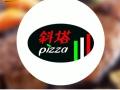 斜塔披萨加盟 快餐加盟