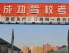 郑州成功驾校在哪?报名费多少呢?