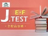 济南日语考级培训-济南日语J-TEST培训-山大日语培训