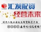 武汉国内正规安全期货配资平台首选汇发网!