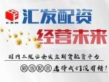 吐魯番彙發網国内原油期貨配資4000元起配-免费加盟!