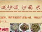 港城专业炒饭 炒面 米粉