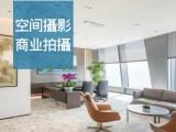 重庆摄影,酒店拍摄,民宿拍摄,空间摄影摄像